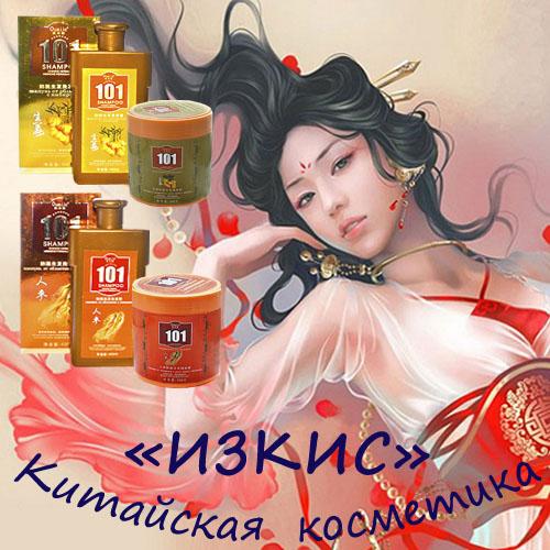 Дешева китайская косметика интернет магазин